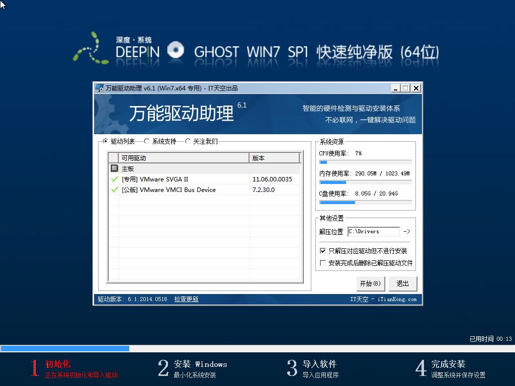 恋恋笔记本迅雷快传_深度系统 Ghost Win7 64位 Sp1 纯净版 2014 七月版_深度系统官网-www ...
