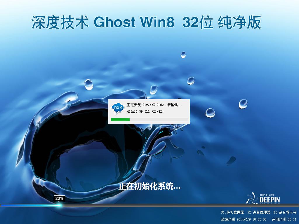 恋恋笔记本迅雷快传_深度系统 Ghost Win8 32位 纯净版 2014 _深度系统官网-www.sdgho.com